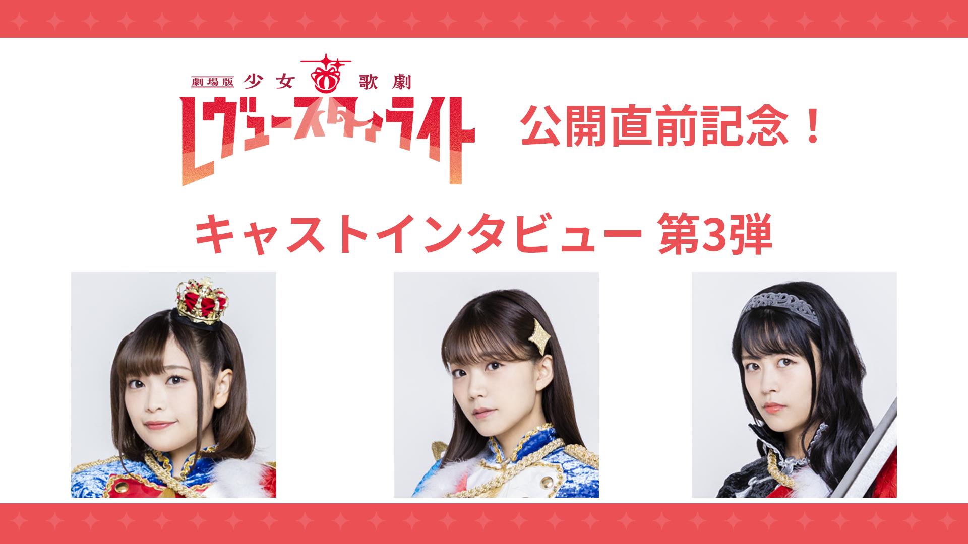 『劇場版 少女☆歌劇 レヴュースタァライト』インタビュー 第3弾