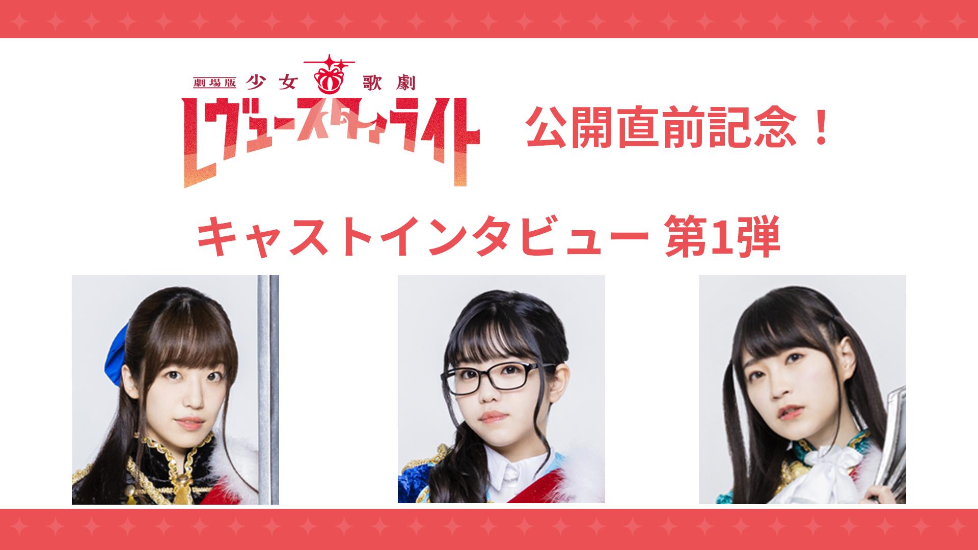 『劇場版 少女☆歌劇 レヴュースタァライト』インタビュー 第1弾
